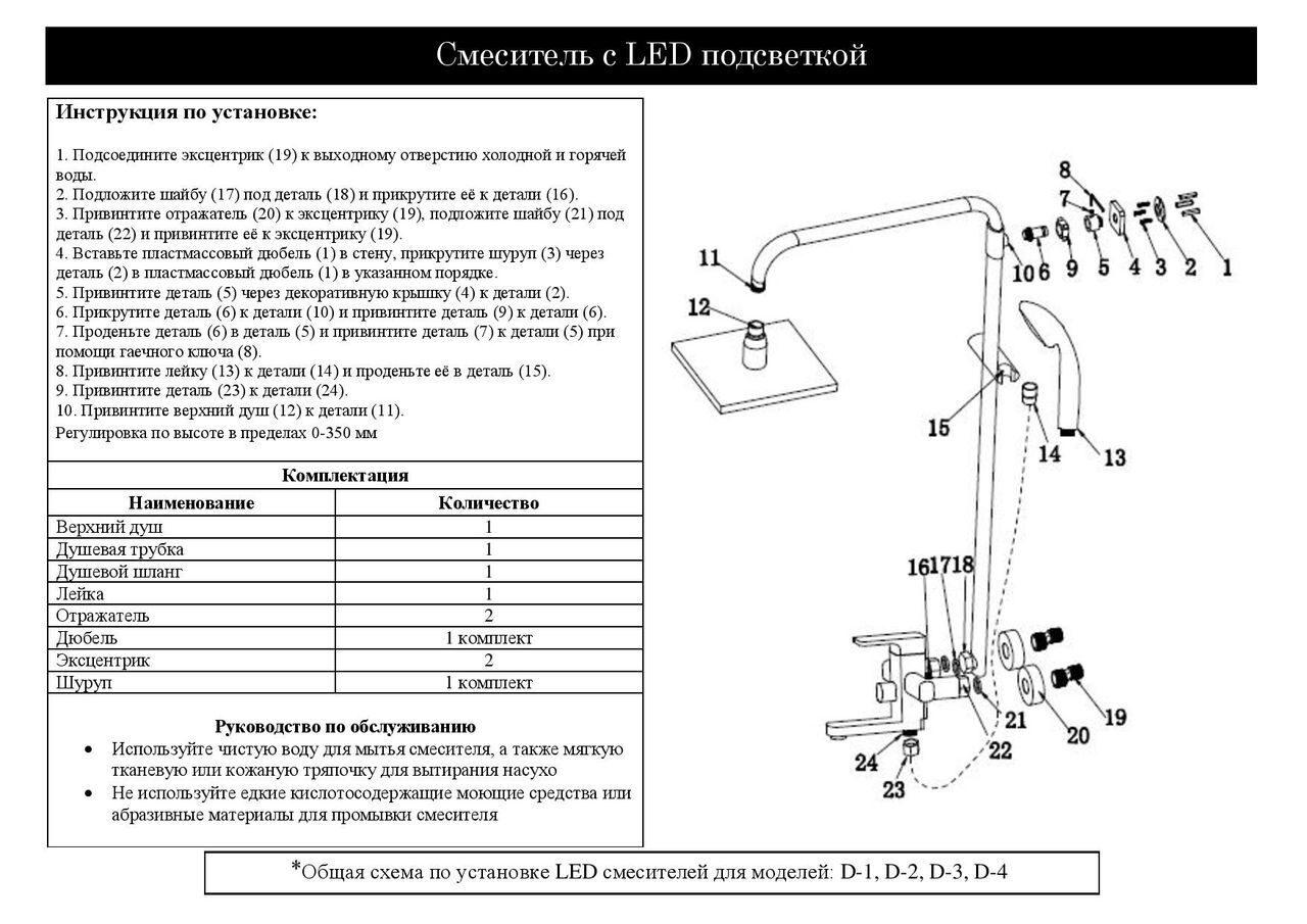 смеситель герр ганс 11013 инструкция по установке расцветок тканей любой