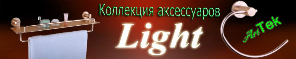 light_collection